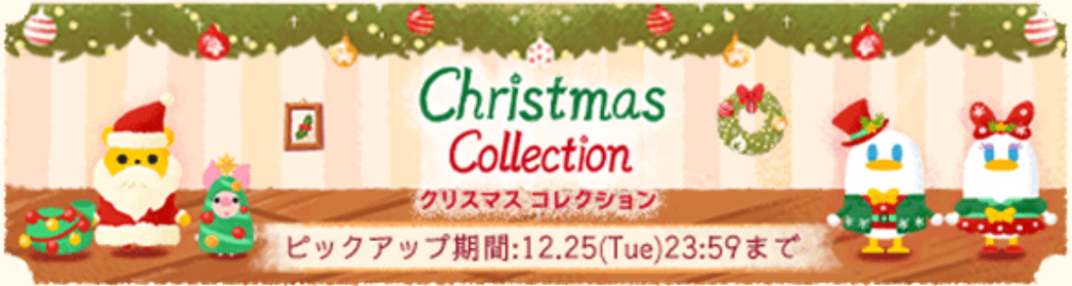 Christmas Collection バナー