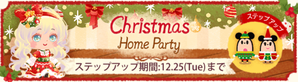 Christmas Home Party ガチャバナー