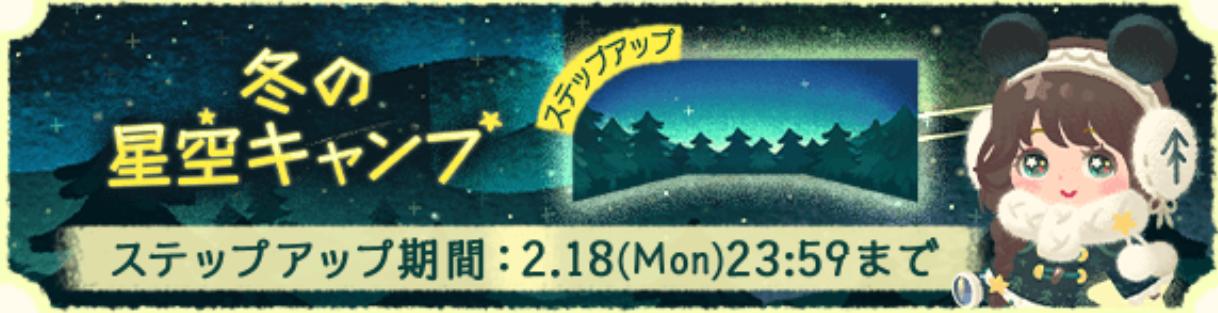 冬の星空キャンプ ガチャバナー