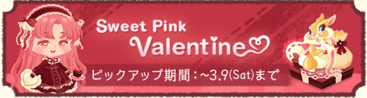 Sweet Pink Valentine♡ ガチャバナー