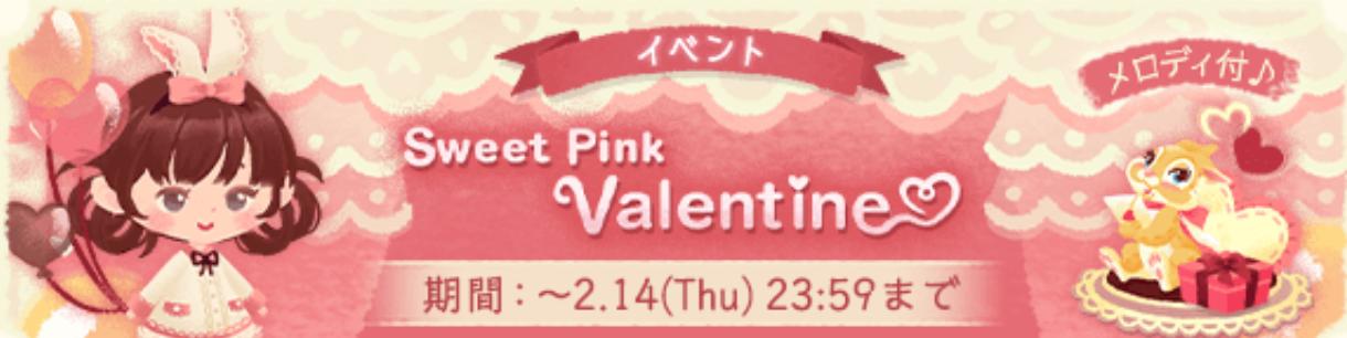 Sweet Pink Valentine♡ イベバナー