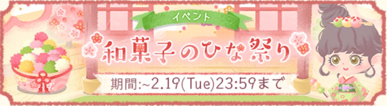 和菓子のひな祭り イベバナー
