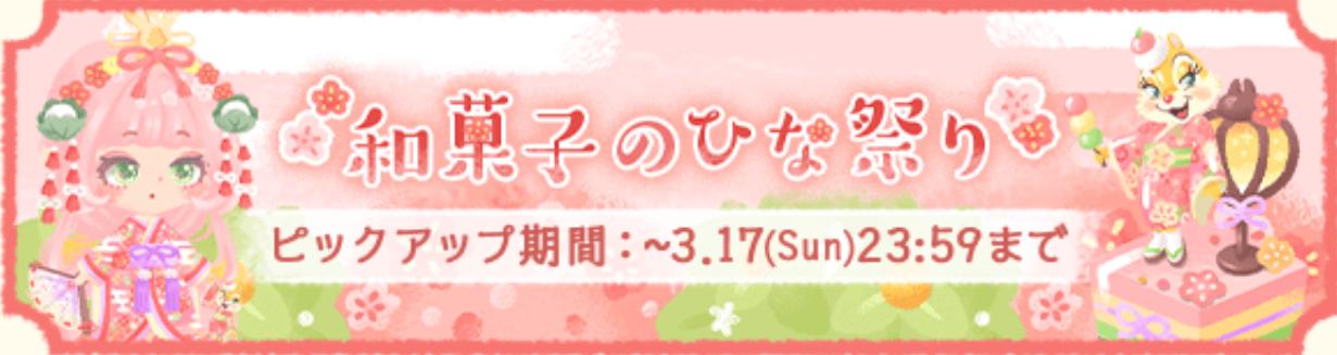 和菓子のひな祭り ガチャバナー