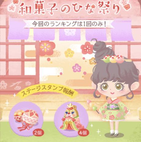 和菓子のひな祭り イベント アイキャッチ