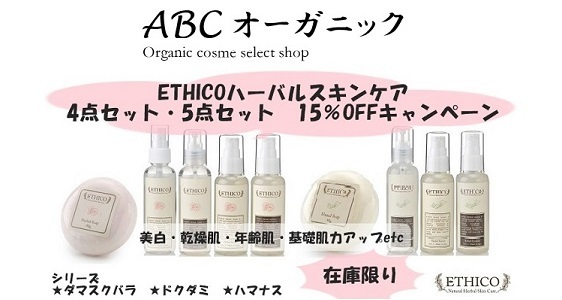 ETHICO 201811キャンペーンバナー FB用2