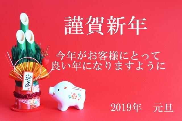 2019年お年賀ショップ