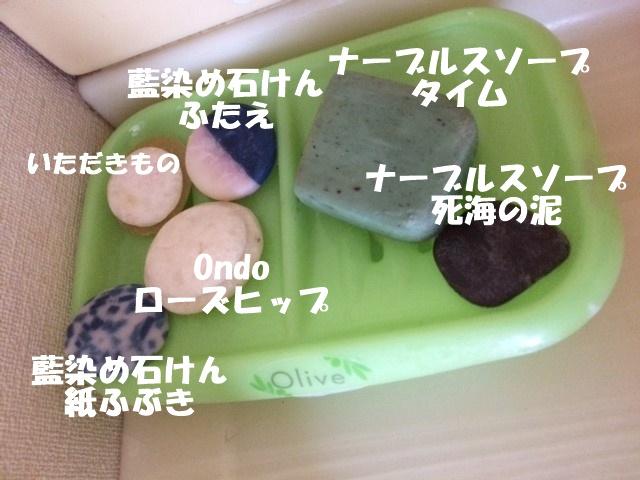 我が家の石鹸