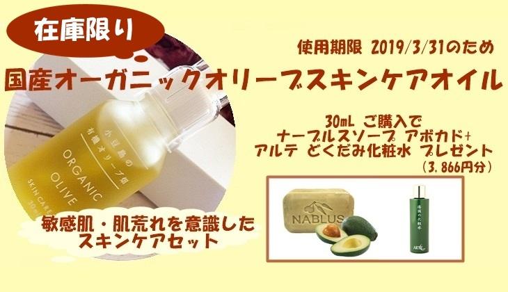 山田オリーブ園 オーガニックオリーブオイル ナーブルスソーププレゼント