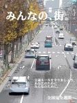 交通安全ポスター2