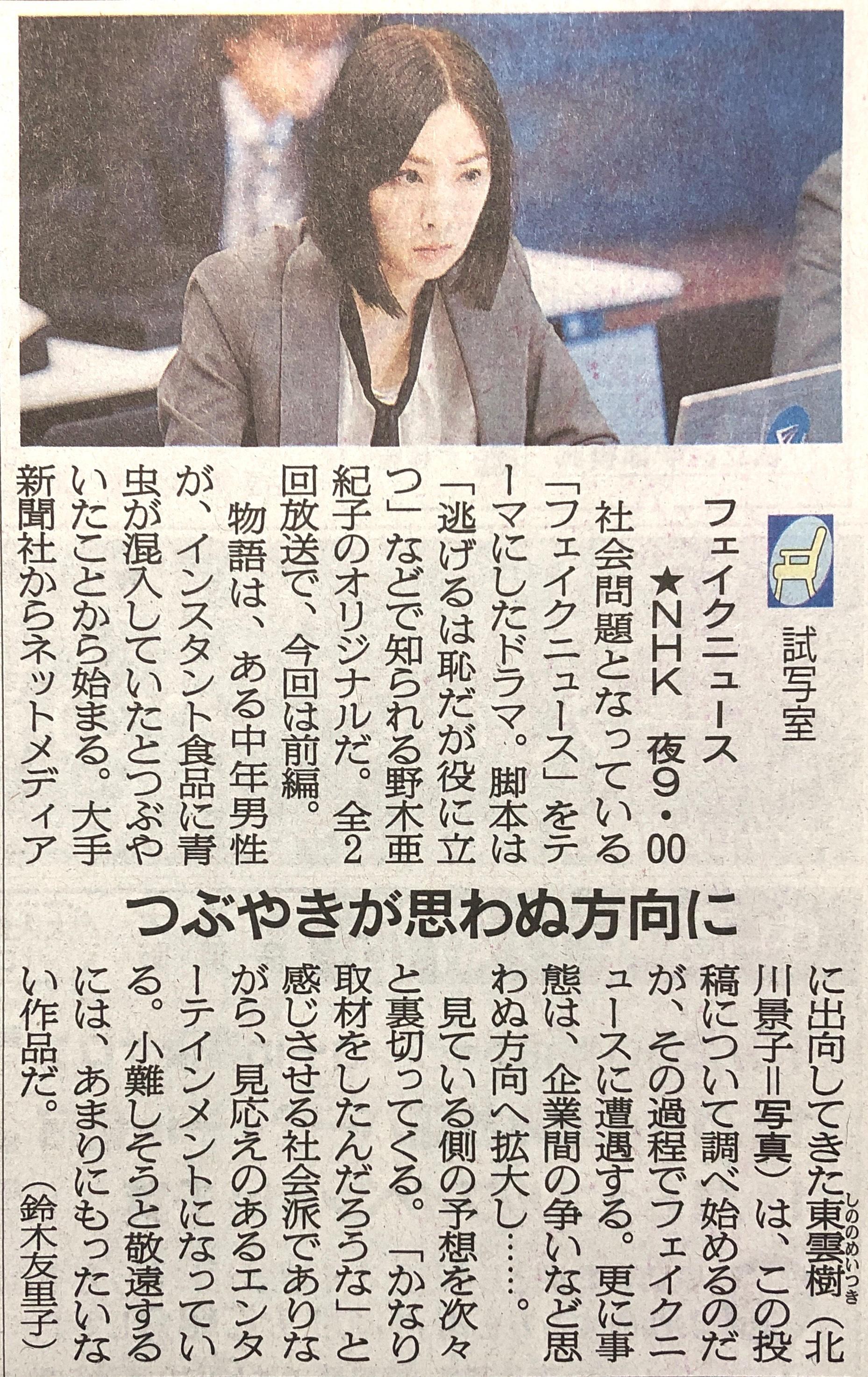 NHK土曜ドラマ フェイクニュース