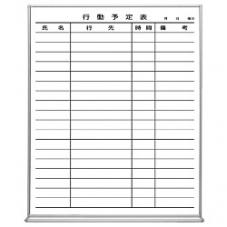 行動管理表