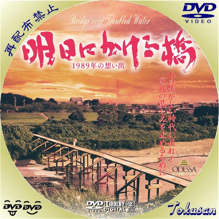 明日にかける橋1989年の思い出