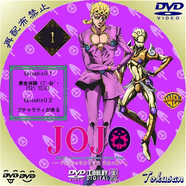 ジョジョの奇妙な冒険-黄金の風-01