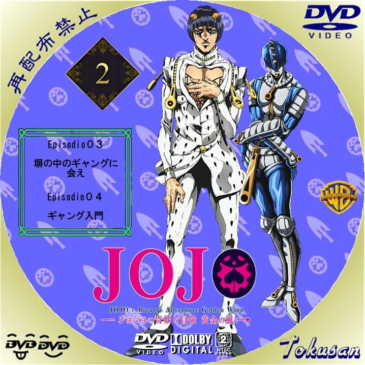 ジョジョの奇妙な冒険-黄金の風-02