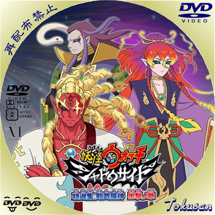 妖怪ウォッチ-シャドウサイド特選集-剣武魔人出撃の章
