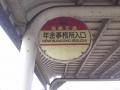 福島交通:年金事務所入り口バス停(福島駅方面)