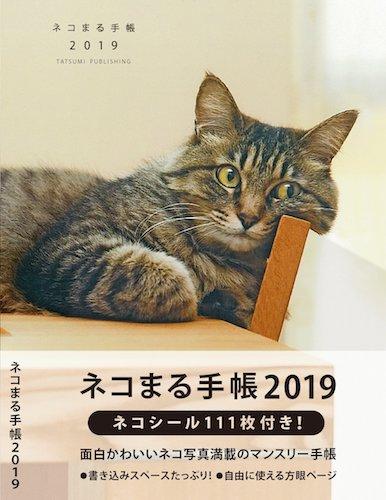 ネコまる手帳2019