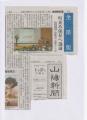 山陽新聞朝刊20190127
