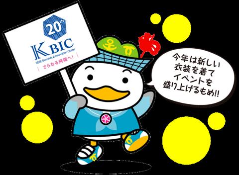 20181121かもめん神戸医療産業都市