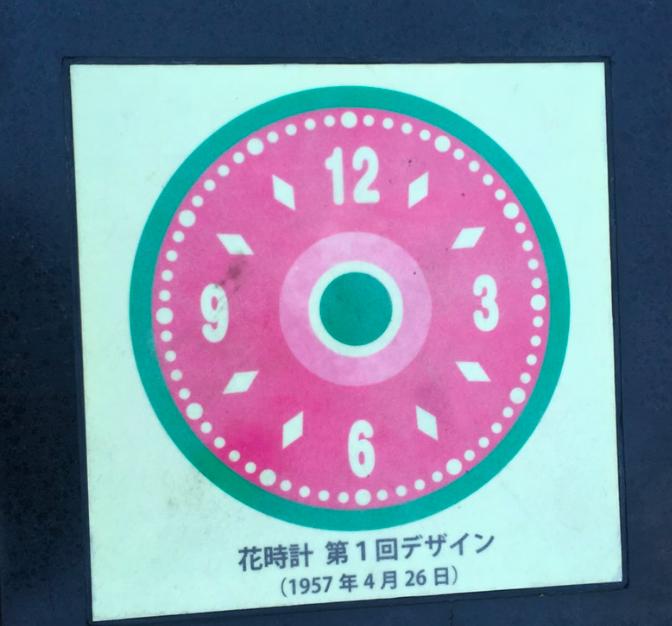 20181122花時計第1回デザイン