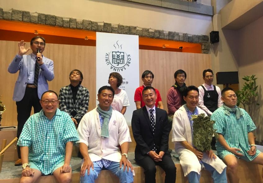20181123神戸サウナ大学記者会見
