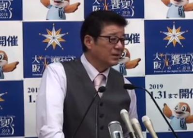 20181206松井大阪知事