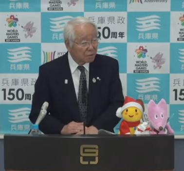 20181217井戸兵庫知事