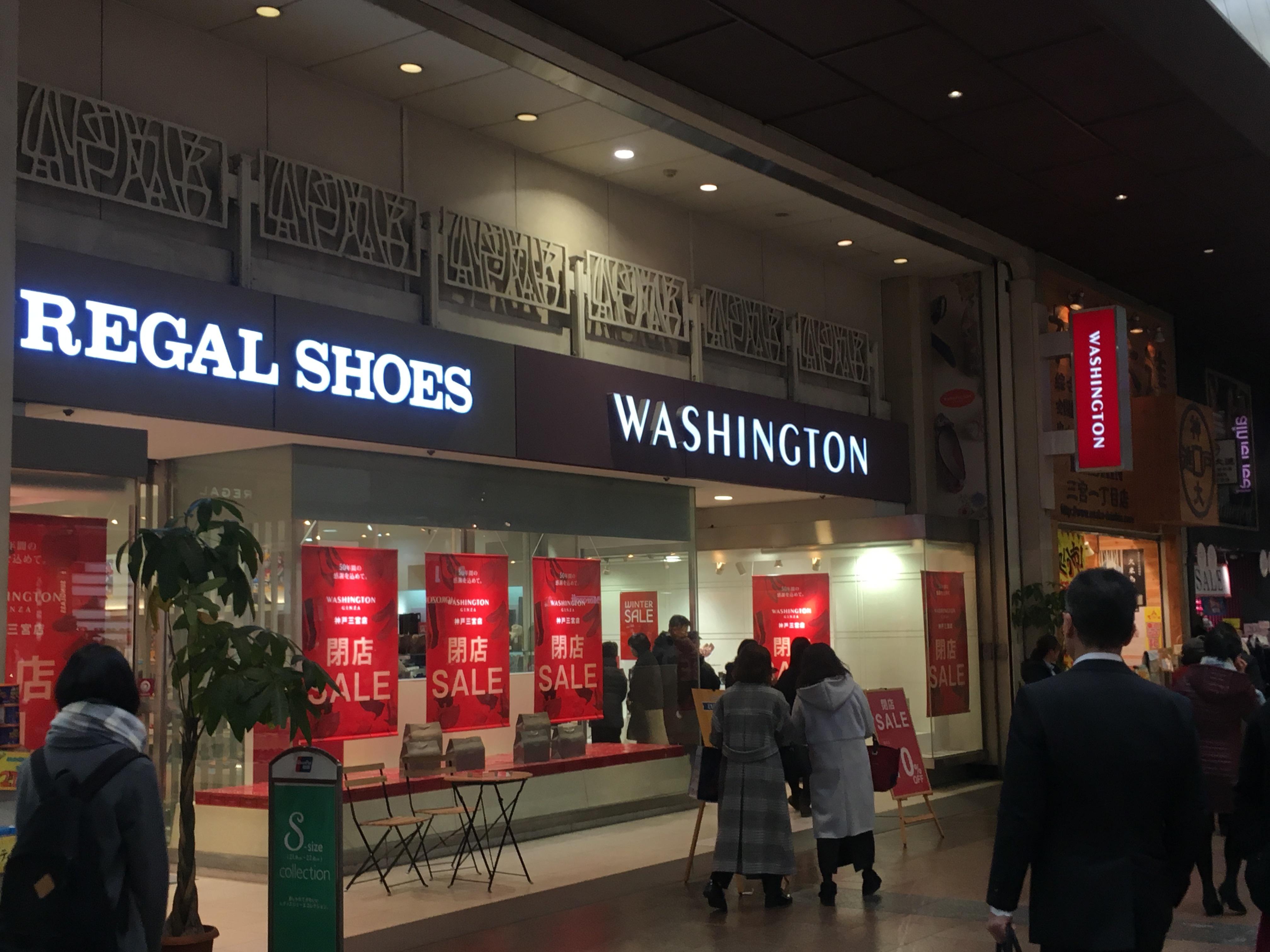201812128ワシントン靴店