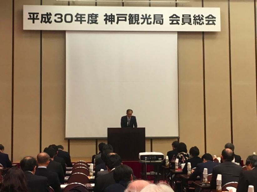 20181219神戸観光局会員総会