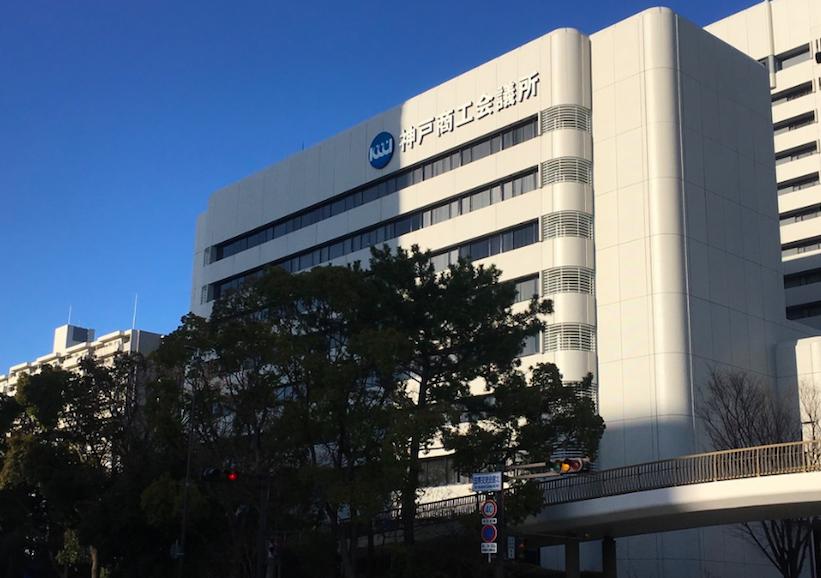 20190101神戸商工会議所
