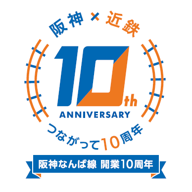 20190116直通10周年ロゴ