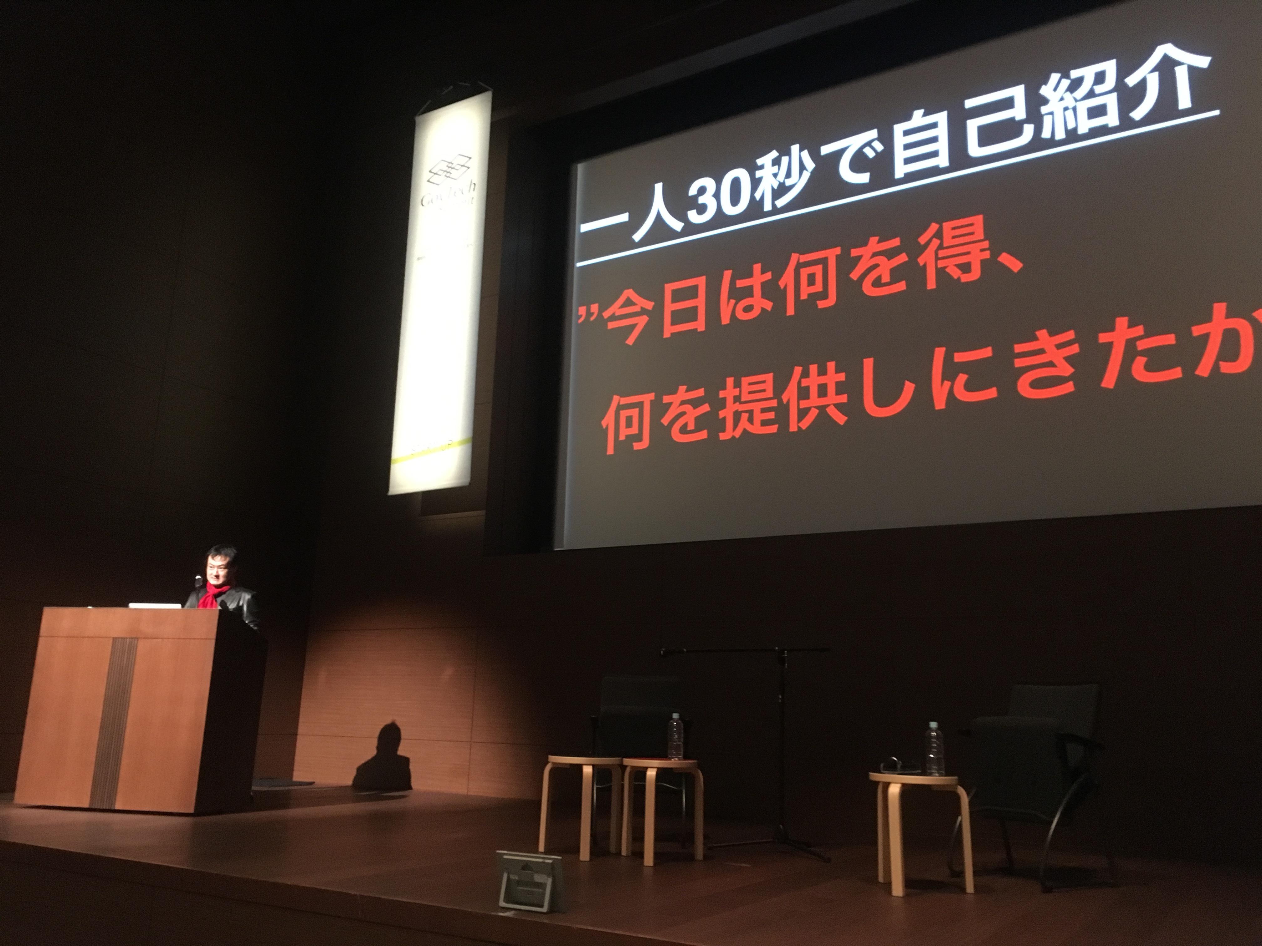 20190210GovTech尾原氏