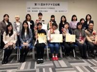 2018-12-16第11回女流アマ王位戦日本一