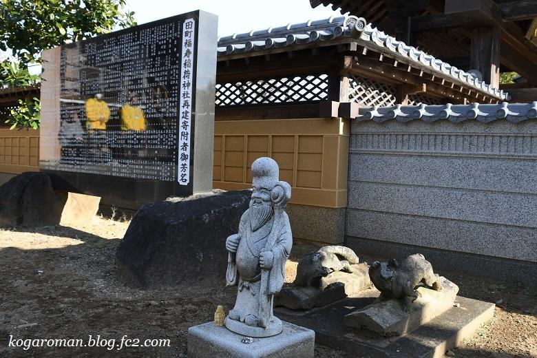 2019古河七福神めぐり9
