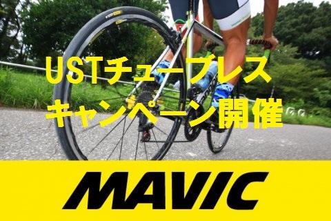 MAVIC-UST.jpg