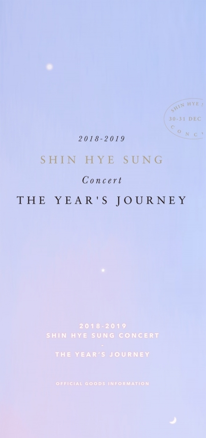SHS_THE YEARS JOURNEY_GOODS_1
