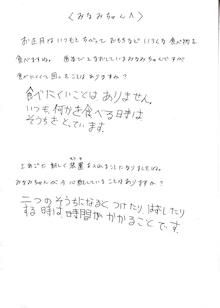 みなみちゃんのブログ