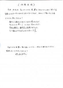 みなみちゃんのブログ-2011.2.2