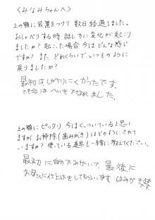 みなみちゃんのブログ-2011.2.9みなみちゃん
