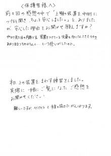 みなみちゃんのブログ-2011.2.9