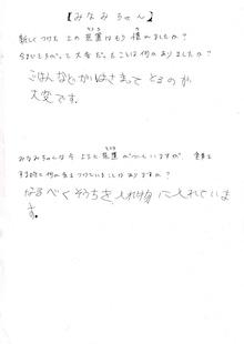 みなみちゃんのブログ-2011.3.2みなみちゃん