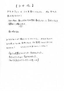 みなみちゃんのブログ-2011.3.2お母様