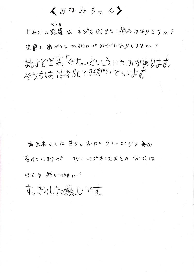 みなみちゃんのブログ-2011.4.5みなみちゃん