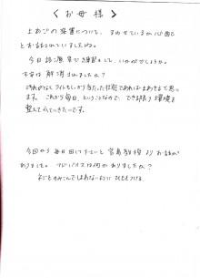 みなみちゃんのブログ-2011.4.5お母様