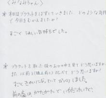 小島歯科室・矯正ブログ