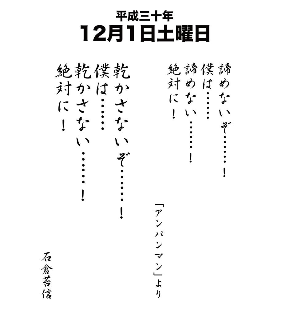 平成30年12月1日