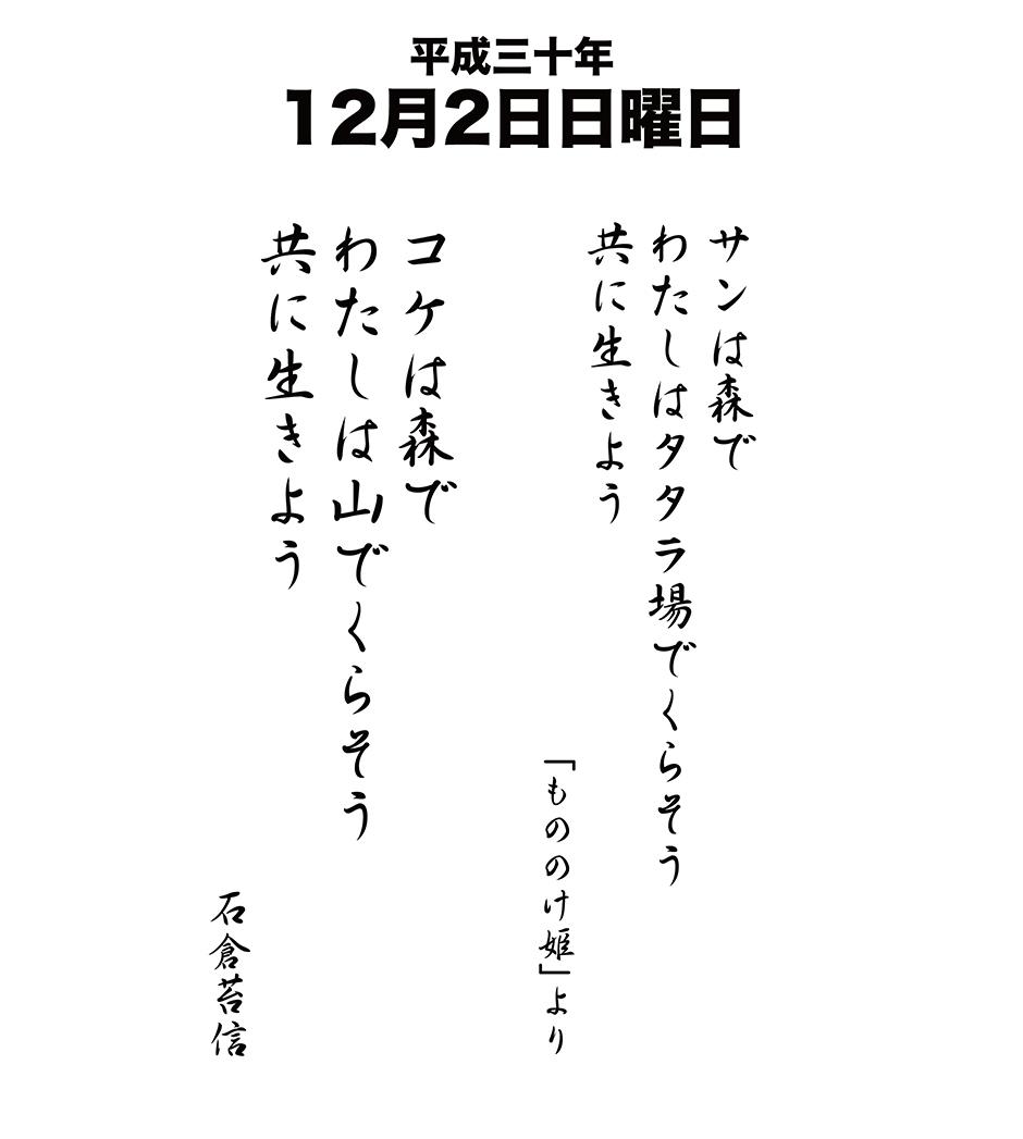 平成30年12月2日