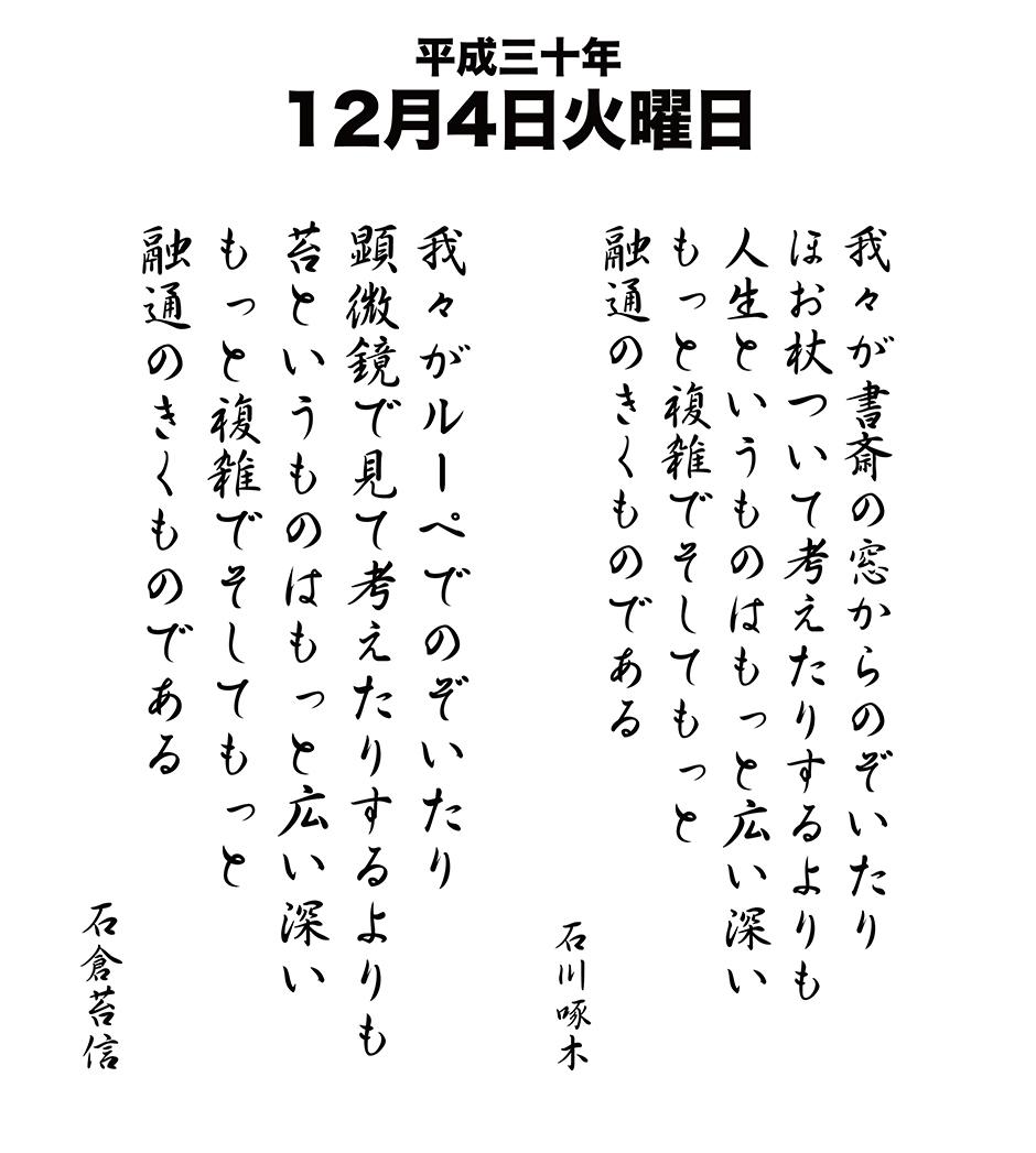 平成30年12月4日