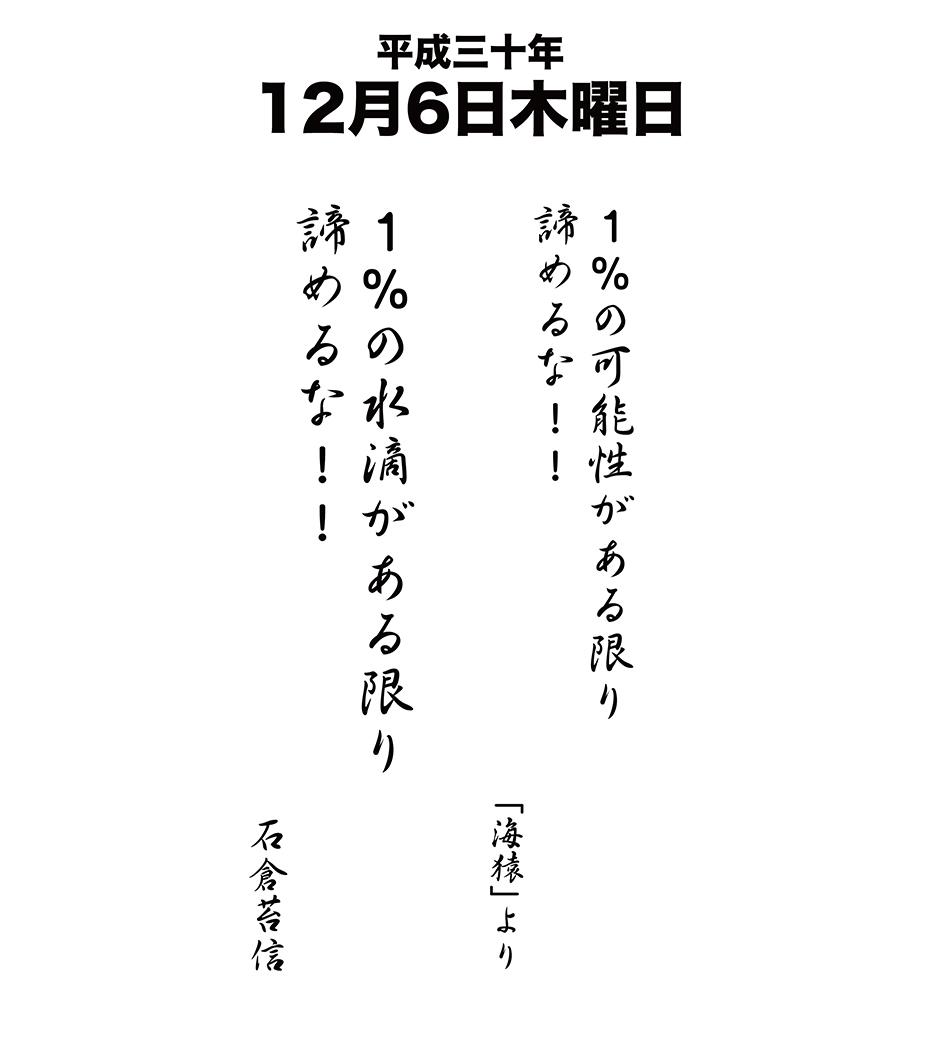 平成30年12月6日