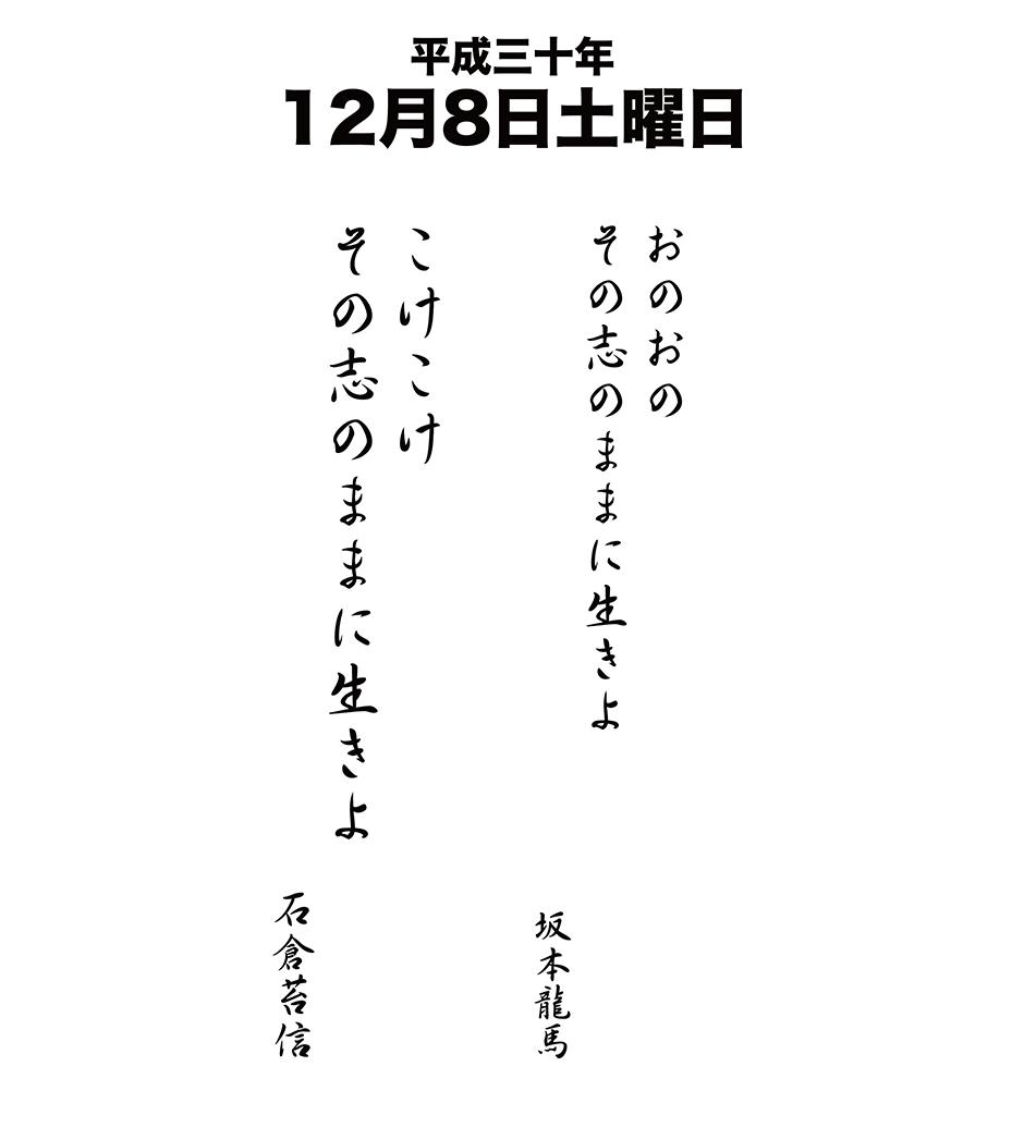 平成30年12月8日